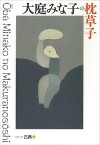 大庭みな子の枕草子 シリーズ古典(4)