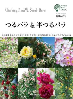 つるバラ&半つるバラ-電子書籍