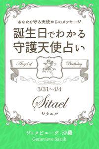 3月31日~4月4日生まれ あなたを守る天使からのメッセージ 誕生日でわかる守護天使占い