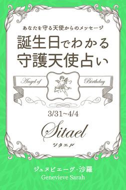 3月31日~4月4日生まれ あなたを守る天使からのメッセージ 誕生日でわかる守護天使占い-電子書籍