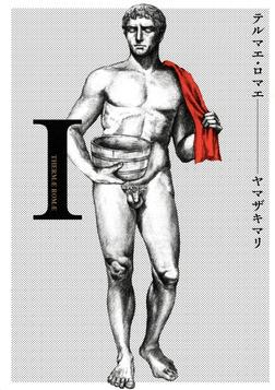 テルマエ・ロマエI-電子書籍