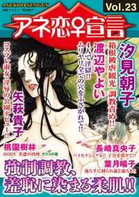 アネ恋♀宣言  Vol.23