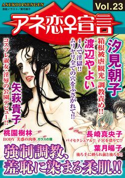 アネ恋♀宣言  Vol.23-電子書籍