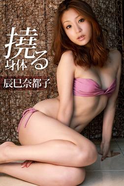 撓る身体 辰巳奈都子-電子書籍