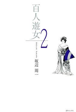 百人遊女 2巻-電子書籍