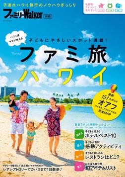 ファミリーWalker別冊 ファミ旅ハワイ-電子書籍