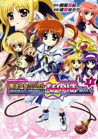 ORIGINAL CHRONICLE 魔法少女リリカルなのはThe 1st(1)