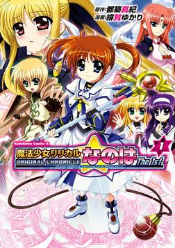 ORIGINAL CHRONICLE 魔法少女リリカルなのはThe 1st(1)-電子書籍