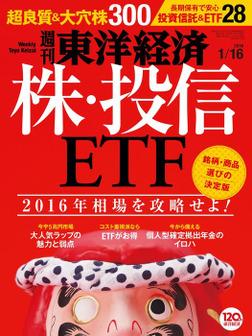 週刊東洋経済 2016年1月16日号-電子書籍
