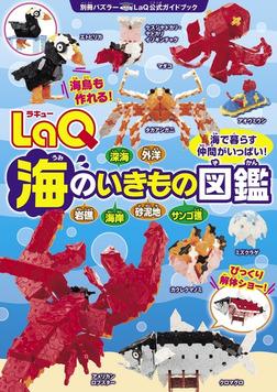 LaQ海のいきもの図鑑-電子書籍