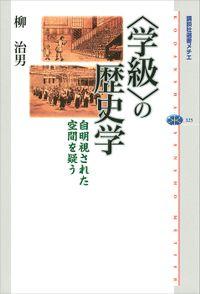 〈学級〉の歴史学 自明視された空間を疑う