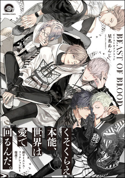 BEAST OF BLOOD【電子限定かきおろし漫画付き】-電子書籍