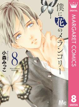 僕に花のメランコリー 8-電子書籍
