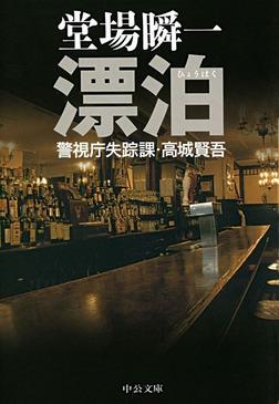 漂泊 警視庁失踪課・高城賢吾-電子書籍