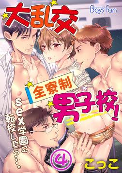 大乱交全寮制男子校!sex学園に転校したら…。(4)-電子書籍