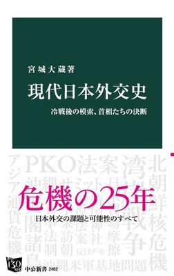 現代日本外交史 冷戦後の模索、首相たちの決断-電子書籍