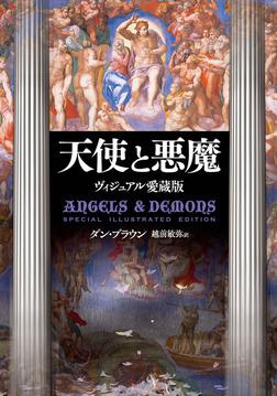 天使と悪魔 Special Illustrated Edition-電子書籍