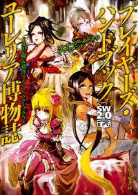 ソード・ワールド2.0サプリメント プレイヤーズ・ハンドブック ユーレリア博物誌