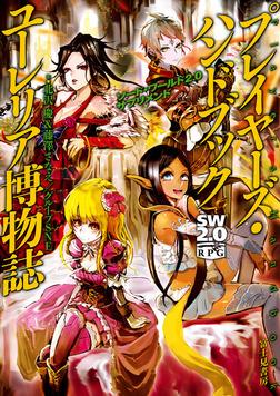 ソード・ワールド2.0サプリメント プレイヤーズ・ハンドブック ユーレリア博物誌-電子書籍