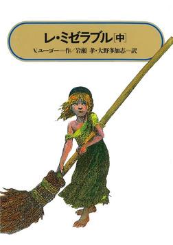 レ・ミゼラブル(中)-電子書籍