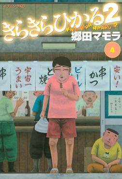 きらきらひかる2(4)-電子書籍