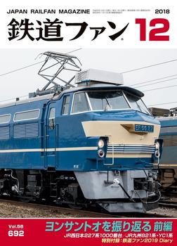 鉄道ファン2018年12月号-電子書籍