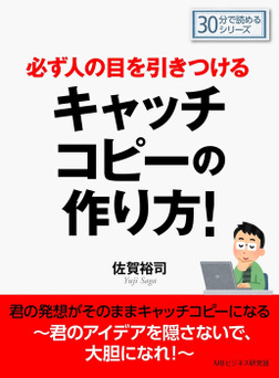 必ず人の目を引きつけるキャッチコピーの作り方!-電子書籍