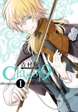 【20%OFF】Classi9 【全5冊セット】-電子書籍