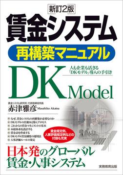 賃金システム再構築マニュアル 新訂2版 人も企業も活きる「DKモデル」導入の手引き-電子書籍
