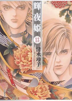 輝夜姫 13巻-電子書籍