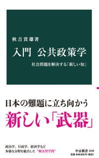 入門 公共政策学 社会問題を解決する「新しい知」(中公新書)