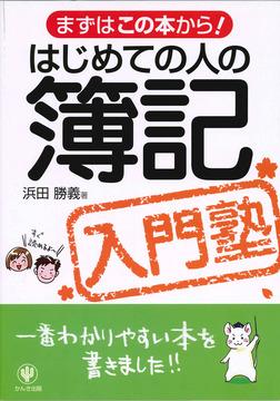 はじめての人の簿記入門塾-電子書籍