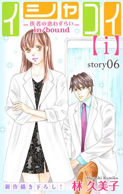 Love Silky イシャコイ【i】 -医者の恋わずらい in/bound- story06-電子書籍