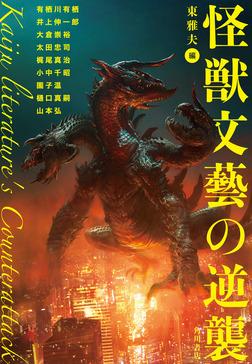 怪獣文藝の逆襲-電子書籍