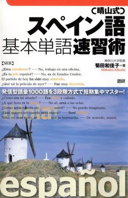 【晴山式】スペイン語基本単語速習術-電子書籍