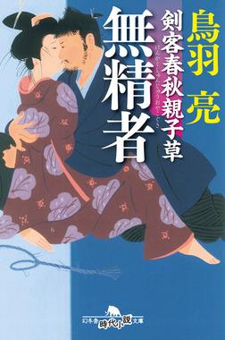剣客春秋親子草 無精者-電子書籍