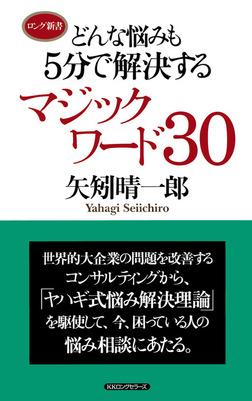 どんな悩みも5分で解決する マジックワード30(KKロングセラーズ)-電子書籍