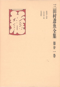 三田村鳶魚全集〈第21巻〉-電子書籍
