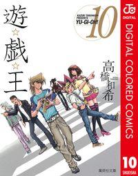 遊☆戯☆王 カラー版 10