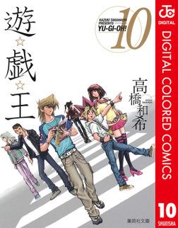 遊☆戯☆王 カラー版 10-電子書籍