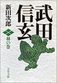 武田信玄 林の巻