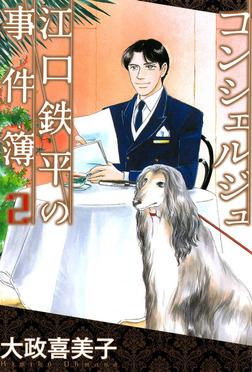 コンシェルジュ江口鉄平の事件簿(2)-電子書籍
