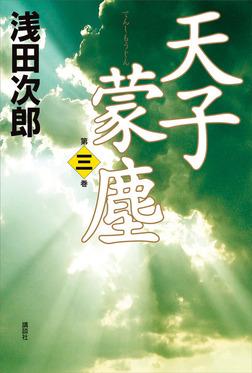 天子蒙塵 第三巻-電子書籍