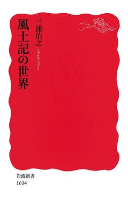 風土記の世界-電子書籍