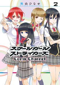 スクールガールストライカーズ Comic Channel 2巻