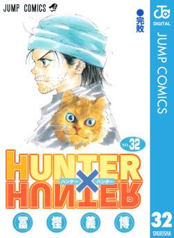 HUNTER×HUNTER モノクロ版 32-電子書籍