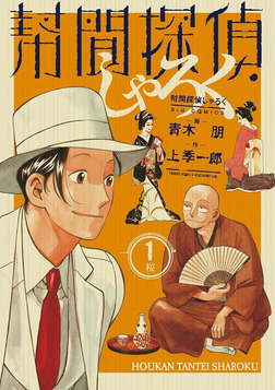 幇間探偵しゃろく(1)-電子書籍