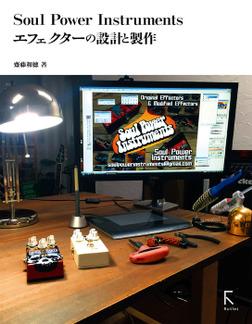 Soul Power Instruments エフェクターの設計と製作-電子書籍