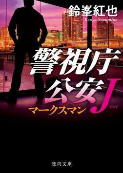 警視庁公安J マークスマン-電子書籍
