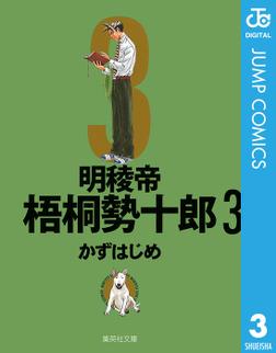 明稜帝梧桐勢十郎 3-電子書籍